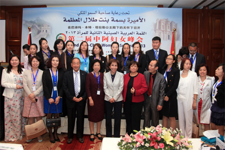 The Second Arab-Chinese Women and Economy Summit<br/><br/><font size=1>08 October, 2013</font>